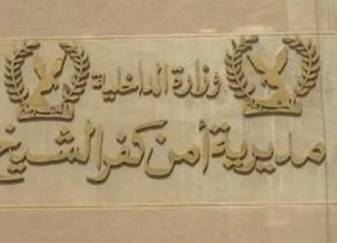 ضبط تشكيل عصابي تخصص في الاتجار بالمواد المخدرة في كفر الشيخ