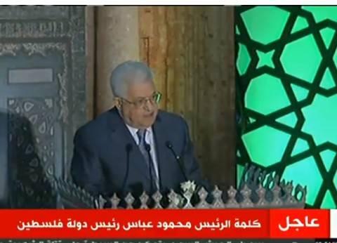نص كلمة الرئيس الفلسطيني بمؤتمر الأزهر لنصرة القدس