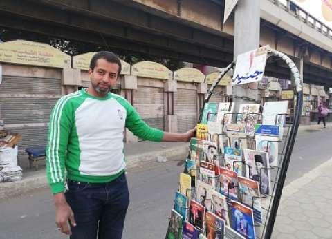 الكتاب «أبو جنيه».. راح عليه الزمن بس لازم يتباع