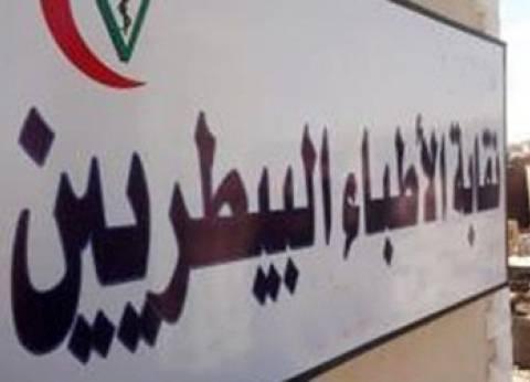 انتخاب حميدة الشيخ أمينا عاما لنقابة الأطباء البيطريين