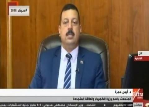 """""""الكهرباء"""": إنتاج الطاقة في مصر يكفي الاستهلاك ويوجد فائض 25%"""