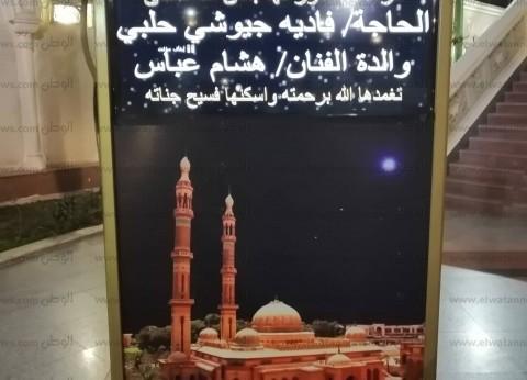 """بـ""""الأحضان والقبلات"""".. رجاء الجداوي تعزي هشام عباس وزوجته بوفاة والدته"""