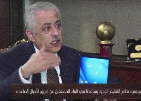طارق شوقي: القيادة السياسية تضع التعليم على رأس أولوياتها