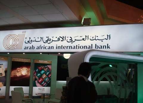 فوز شركة العربى الأفريقى بإدارة محفظة صندوق «الطيارين»