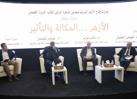 شومان: الأزهر يعمل في المقام الأول على دعم الدولة المصرية