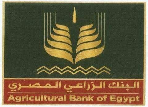 تعرف على شروط وإجراءات فتح حساب توفير من البنك الزراعي المصري