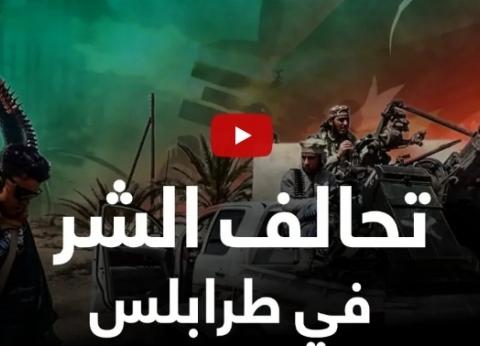 """قناة سعودية ترصد """"تحالف الشر في طرابلس"""" لعرقلة جهود الجيش الليبي"""