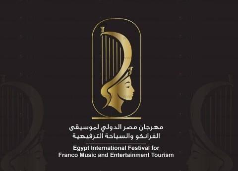 مدينة شرم الشيخ تستعد لمهرجان الفرانكو والسياحة الترفيهية