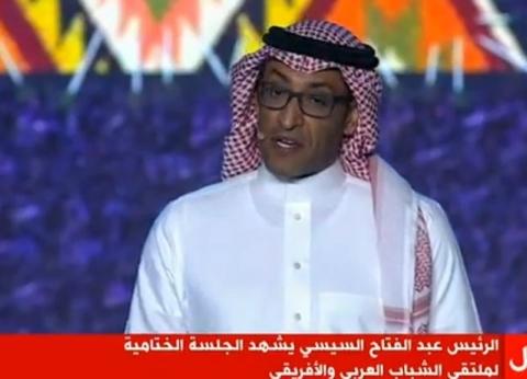 """إعلامي سعودي مشارك في """"ملتقى أسوان"""": مصر الأخ الأكبر والسند للجميع"""