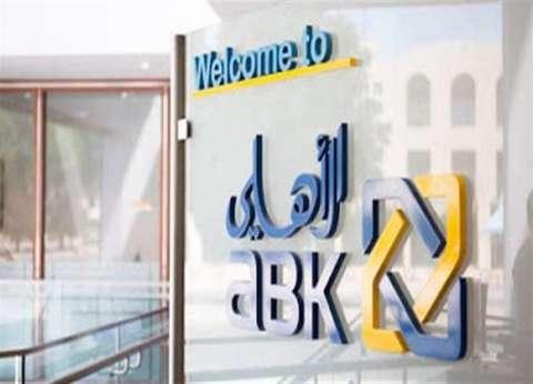 """""""الأهلي الكويتي"""": مبادرات بـ 1.45 مليون جنيه للمسؤولية الاجتماعية"""