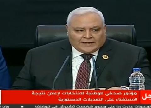 """رئيس """"الوطنية للانتخابات"""": الشعب المصري أثبت أنه مصدر السلطات"""