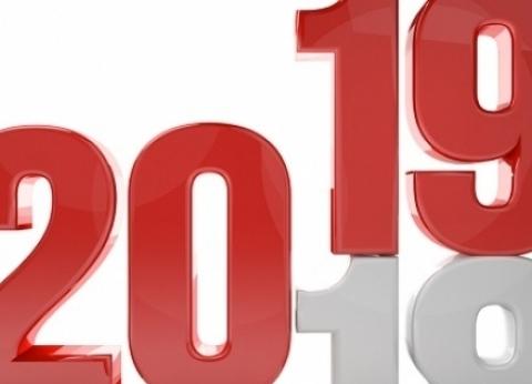16 يوما إجازات رسمية متبقية في 2019
