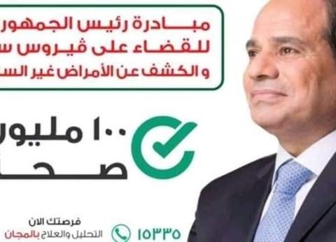 quotتعليم القاهرةquot: توفير مقر بكل إدارة تعليمية لحملة quot100 مليون صحةquot