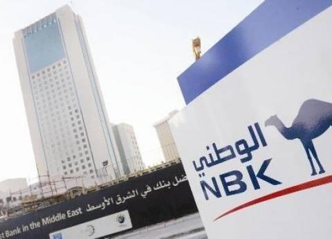 الوطني الكويتي: تزايد احتمالات رفع اسعار الفائدة الأميركية في الأشهر الاخيرة
