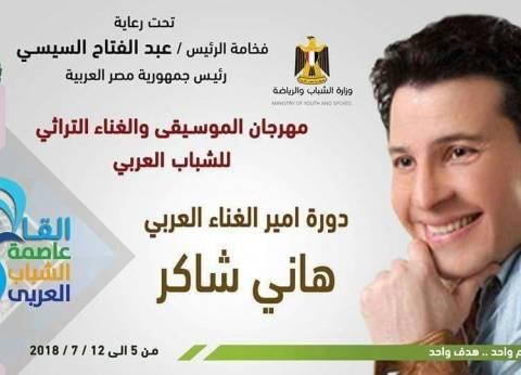 السبت.. وزير الشباب والرياضة يفتتح مهرجان الموسيقى والغناء التراثي