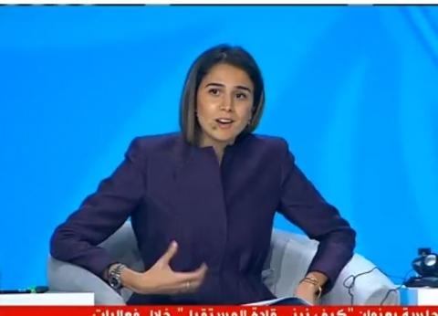 ناشطة كويتية: يجب أن نبني قادة حقيقيين.. ولا نعامل الشباب كأتباع