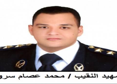 بعد تكريم اسمه في عيد الشرطة.. واقعة استشهاد الرائد محمد عصام سرور