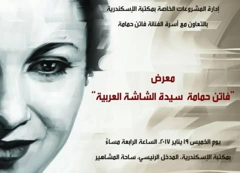"""غدا.. افتتاح معرض """"فاتن حمامة.. سيدة الشاشة العربية"""" بمكتبة الإسكندرية"""