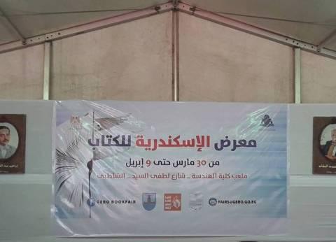 """""""ثقافة الإسكندرية"""" تشارك في معرض الكتاب"""