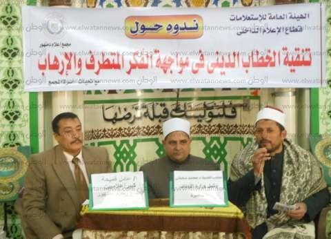 ندوة إعلامية بالبحيرة تطالب بتجديد الخطاب الديني لمواجهة الإرهاب