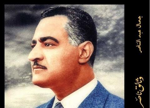 """""""عبد الناصر"""" الحفيد عن """"وثائق ناصر"""": فرصة للمنتقدين أن يصححوا وجهات نظرهم"""