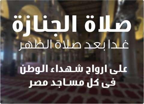 """""""صلاة الجنازة في مساجد مصر"""" على أرواح شهداء مسجد الروضة"""