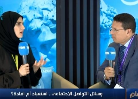 خبيرة سوشيال ميديا من الإمارات: وسائل التواصل لها جوانب سلبية