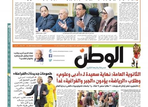 """كواليس المنتخب وثمار الإصلاح وانطلاقة التأمين الصحي في عدد """"الوطن"""" غداً"""