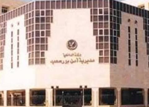 """""""أمن بورسعيد"""" تكشف عن تفاصيل استشهاد أمين شرطة في أثناء مطاردة لصوص"""