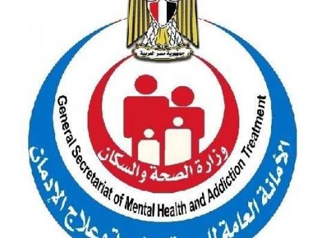 """""""الصحة النفسية"""" تطلق """"مخيم الأطفال"""" الرابع بمستشفى حلوان"""