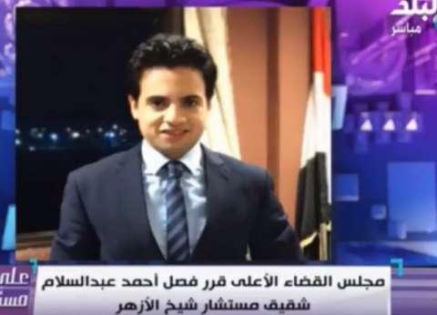 أحمد موسى: شقيق مستشار شيخ الأزهر فُصل من القضاء بتهمة التزوير