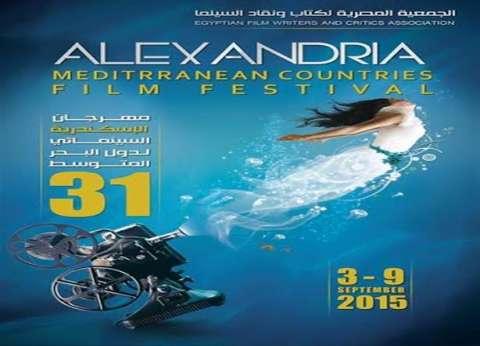"""7 أفلام قصيرة في برنامج """"فلسطين في مهرجانات العالم"""" بمهرجان الإسكندرية"""