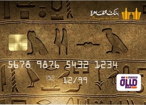 بنك القاهرة يطلق أول بطاقة «ميزة» للخصم المباشر فى مصر