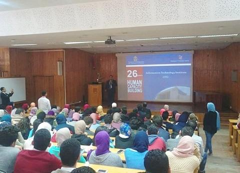 """""""علوم الإسكندرية"""" تعرض منح مجانية في تكنولوجيا المعلومات على طلابها"""