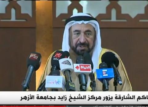 حاكم الشارقة بـ«الشيخ زايد»: العالم يحترم ويقدر مؤسسة الأزهر الشريف