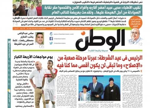 """عدد """"الوطن"""" غدا: نص تحقيقات النيابة في قضية """"البلطجة"""" المتهم فيها """"النقيب المعزول"""""""