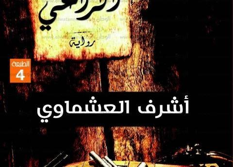 """مناقشة روايات الأديب """"أشرف العشماوي"""" في مكتبة الإسكندرية"""