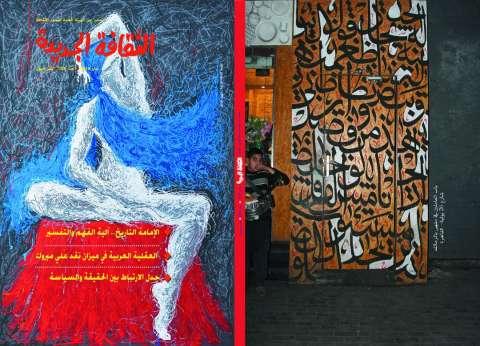 """إطلالة جديدة على فكر علي مبروك في عدد يناير من """"الثقافة الجديدة"""""""