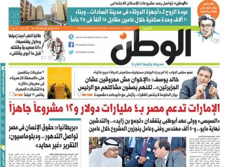 """في النسخة الورقية اليوم.. """"الوطن"""" تواصل رصد مشروعات الإسكان الاجتماعي وتفاصيل دعم الإمارات لمصر"""
