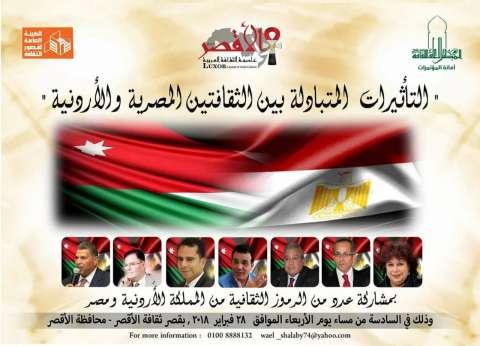 """""""التأثيرات المتبادلة بين الثقافتين المصرية والأردنية"""" في ثقافة اﻷقصر"""