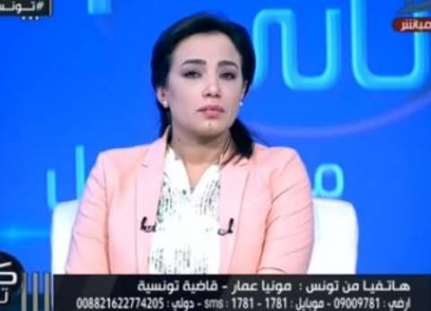 قاضية تونسية: دعوة المساواة تطرح نفسها بقوة في بلادنا