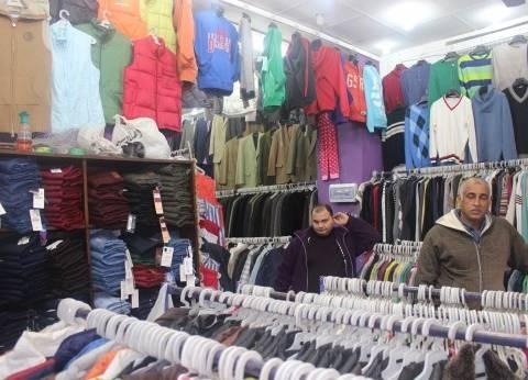 كساد كبير فى سوق الملابس الجاهزة: «اللبس» لم يعد ضمن أولويات الناس.. والأكل والشرب أهم.. والأغلبية تفضل انتظار موسم «الأوكازيون»