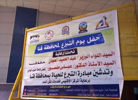 """محافظ قنا ورئيس جامعة جنوب الوادي يشهدان حفل """"يوم التبرع بالدم"""""""