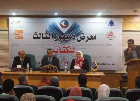 """""""المشاركة السياسية وبناء الدولة"""" ندوة بمكتبة مصر العامة بدمنهور اليوم"""