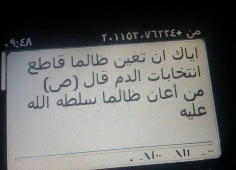 رسائل هاتفية مجهولة في بني سويف تدعو إلى مقاطعة الانتخابات البرلمانية
