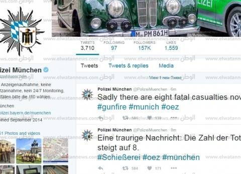 عاجل| الشرطة الألمانية: ارتفاع عدد قتلى هجوم ميونيخ إلى 9 أشخاص