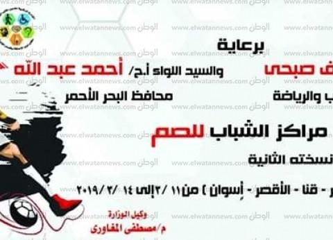 الغردقة تستضيف دوري مراكز الشباب للصم والبكم اليوم