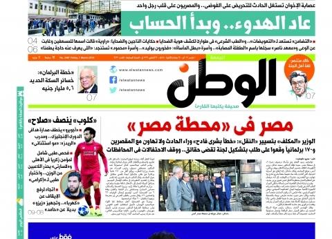 غدا في «الوطن»: مصر في «محطة مصر»