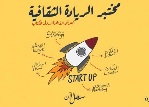 """""""مختبر الريادة الثقافية"""".. فعالية في معرض الكتاب لتطوير أفكار الشباب"""
