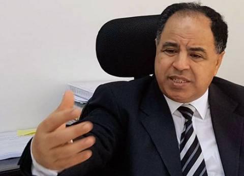 وزير المالية: «إصلاح الأجور» بدأت جمع بيانات الموظفين